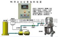混泥土搅拌机自动定量加水设备 WK