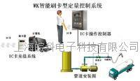 IC卡充值汽车定量加水系统 WK