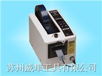 胶纸切割机 M-1000