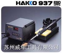 HAKKO937数显焊台 937