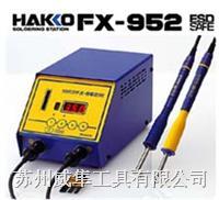 HAKKO FX-952无铅焊台 FX-952