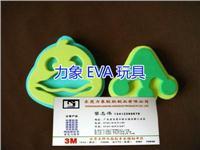 EVA小孩子玩具,环保EVA泡棉,EVA单面背胶,EVA贴合销售价格
