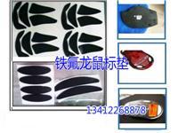 3M鼠标胶垫,铁氟龙鼠标胶贴,鼠标胶贴,北京鼠标胶贴厂