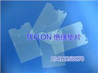 非金属垫片=聚四氟乙烯垫片,特氟龙垫片的应用
