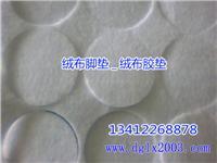 家具防滑膠墊,絨布墊片,絨布腳墊,絨布墊批發