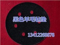 黑色羊毛毡垫,工业羊毛毡,背胶羊毛毡,自粘羊毛毡厂