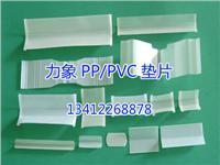 PVC絕緣膠墊,PVC沖壓件,電子絕緣膠墊,絕緣材料新報價