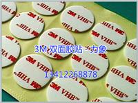3M膠貼|3M雙面膠貼|VHB雙面膠貼|-3M雙面膠代理商