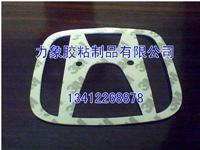 供应:3M强力双面胶贴◆本田标志胶贴◆强粘汽车面板胶贴