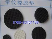 广东网纹橡皮胶垫,白色网纹橡胶垫,橡胶脚垫