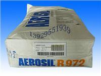 气相二氧化硅 R972