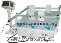 模拟汽车运输振动试验台 BF-SV-100