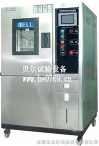 高低温试验箱 BE-HL-80
