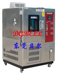 高低温交变试验箱 BE-HL-150