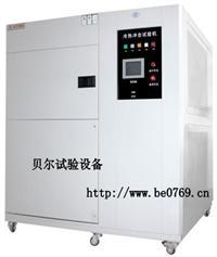 三槽式高低温冲击试验箱 BE-CH-150