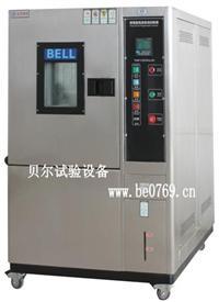 山东恒温恒湿试验箱 BE-TH-150M8