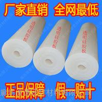 10mm吸塑机用硅胶板-吸塑机用硅胶板价格 齐全