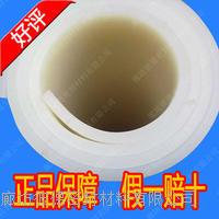 10mm吸塑机用硅胶板-吸塑机用硅胶板价格