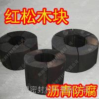 黑色红松木保冷垫块-红松木保冷垫块型号 齐全