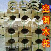 石油化基地用 防腐空调木托-防腐空调木托厂家 齐全
