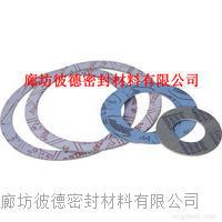 定做非石棉纤维橡胶垫片,大型非石棉纤维橡胶垫片 齐全