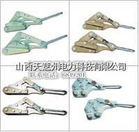 卡线器 铝口卡线器 铝合金绝缘导线卡线器
