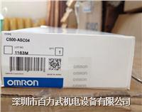 欧姆龙模块,C500-ASC04