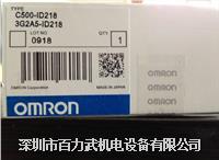 欧姆龙模块,C500-ID218,3G2A5-ID218