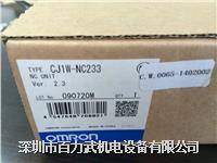 欧姆龙模块CJ1W-NC233 CJ1W-NC433 CJ1W-OA201 CJ1W-OC201