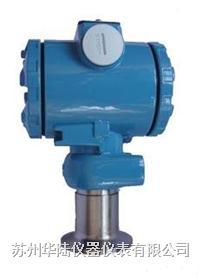 2088卫生型压力变送器 HL2088WS