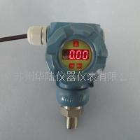 2088压力变送器 HL2088