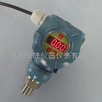 2088压力变送器 HL-2088
