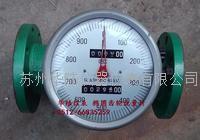 润滑油流量计 HLLC10-200,HLLWGY4-200