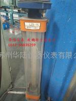 LZB/F玻璃转子流量计 LZB/F4-100