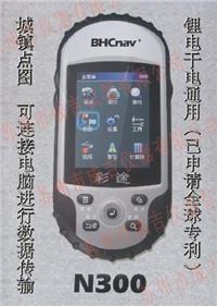 N300手持式GPS N300
