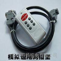 电子地磅遥控器,最新地磅遥控器 地磅遥控器