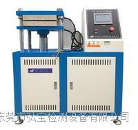 觸屏式平板硫化機 HB-7014A
