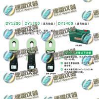 DY1200 DY1300 DY1400数字式钳形接地电阻测试仪 DY1200 DY1300 DY1400