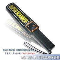 深圳金属探测器厂家MD-3003B1手持金属探测器(天鹰安防)