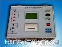 全自动变比测试仪YH5985 YH5985