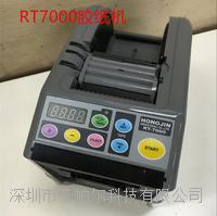 自动胶纸机胶带切割机RT-7000 RT-7000