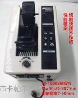 胶带自动切割机M1000S M-1000S