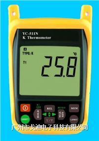 YC-512N 高精度测温仪/温度表