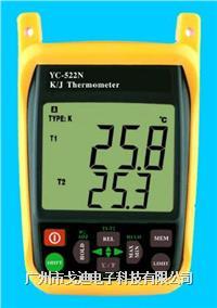 YC-521N 双通道温度表/高精度温度计