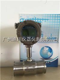广州涡轮流量计厂家 DC-LWGY-B