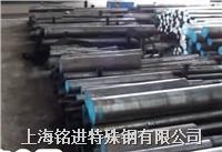 LD模具钢 LD模具钢材价格 7Cr7Mo2V2Si厂家 LD