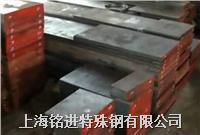 供应宝钢SW718H模具钢材 SW718H模具钢参数 SW718H