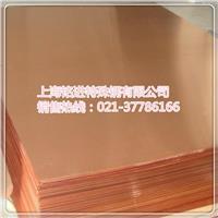 C11600含銀無氧銅價格 C11600廠家 C11600