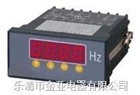 YD844□系列 频率智能数显表