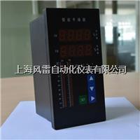 上风牌智能手操器  工业数显仪表FL-XDFQ 报警光柱数显表上海风雷厂家供应